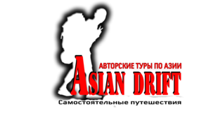 Asian Drift