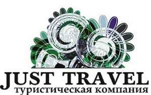 "ТК ""Just Travel"""